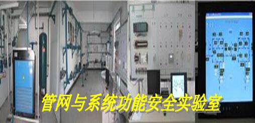 安全生产技术研究中心