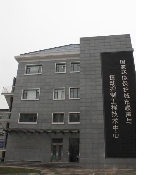 国家环境保护城市噪声与振动控制技术中心