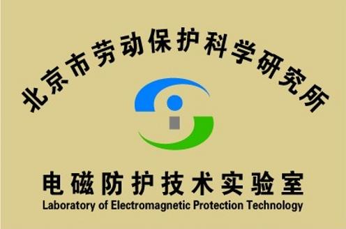 电磁污染控制研究室